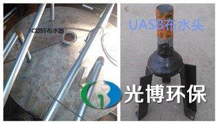 厌氧布水器,IC厌氧布水器,IC厌氧罐布水系统(图2)